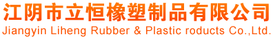 Jiangyin Liheng Rubber & Plastic Products Co.,Ltd.